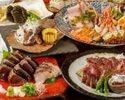 【名物!かつをの塩たたき×鰻の土鍋飯】鳴子コース 14品