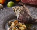 8月【手稲】Lunch&Dinner 道産ツブ貝と本日の魚介・知床牛コース