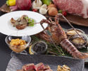 【大雪】Lunch&Dinner世界三大珍味と伊勢海老・知床牛コース