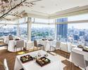 【窓側席確約・土日限定】21階パーティールームで楽しむ!華やぐ季節の彩り弁当