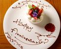 【グラススパークリング&ホールケーキ付き】 アニバーサリー ランチプラン