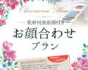 お顔合せプラン(平日)¥10,000