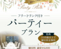 【フリードリンク付き】 パーティー プラン B(平日)¥10,000