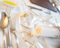 【窓側テーブル席】≪Ètoile≫ 8,000円(税込)【料理7品】