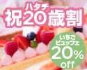 4/1~ <平日>【祝・成人20歳(ハタチ)割】ストロベリーデザートビュッフェ