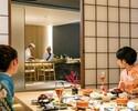 4/1-Celebration Kaiseki Plan (Dinner Time)