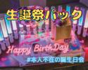 週末【本人不在の誕生日】カラーフロート、アイシングクッキー、カラーハニトー、バルーン装飾付き【生誕祭3時間】