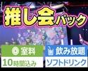【長時間OK!】10時間/飲み放題/カラーハニトー付き/推し会パック