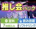 【長時間OK!】7時間/飲み放題/カラーハニトー付き/推し会パック