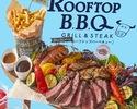 【ディナー】人気NO.1♪4種のお肉を楽しむルーフトップBBQプラン (飲み放題付き)¥4,000