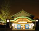 Dessert buffet with Oedo Onsen admission ticket