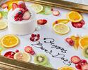 ※週末4,620円 (税込)【Sコース】額縁ケーキ『大人の記念日コース』女性が喜ぶ贅沢プラン(シェア)