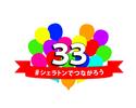 【ホテル開業33周年記念】 4/28限定スイーツブッフェ<大人>