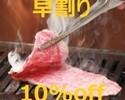 【早割り10%OFF】極上贅沢コース:120分飲み放題付7,700円➡7,000円(税込)