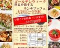 JAL/OHM限定)ゴールデンウィーク特別ブッフェ 世界を食するランチブッフェ