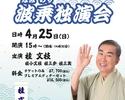<波乗亭ディナーセット>桂文枝独演会+海の舎お食事