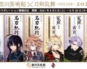 徳川美術館×刀剣乱舞-ONLINE-コラボレーション記念コース