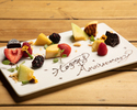 [TS] [Lunch] [Anniversary] [Anniversary plan with message dessert plate] Enjoy toast sake + US prime beef