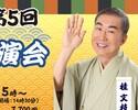 <波乗亭ディナーセット>10月9日「文枝の波乗独演会」+青の舎お食事