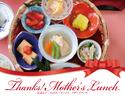 カーネーション入りの花束と特製母の日ケーキで感謝の気持ちを伝える/初夏の花籠膳