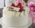 ◆【記念日ケーキ付!プリフィックス×プレミアム】選べる前菜、パスタ、メイン、デザート 乾杯シャンパン付き