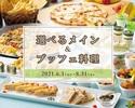 (ランチ・大人)選べるメイン料理&ブッフェ料理[ソフトドリンク飲み放題付き]