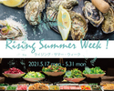 [Special Lunch] Lawry's Rising Summer Week