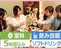 【女子会特典付♪】5時間/飲み放題/料理6品/女子会シーズンコース