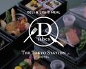 ※事前決済【TSH Dishes】デリバリーコース Bonheur ボヌール~幸せな時間~17,500円