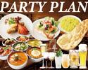 【インディアンスペシャルプラン】120分飲み放題 ◆気軽に楽しむ人気インド料理8品 ¥3,900/税込 2名様~
