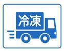 ▶▶ クール冷凍便 配送料(本州、四国、九州、沖縄)地域◀◀*選択がない場合は配送できません*