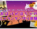 ★おばけかぼちゃのミニランタン作り体験
