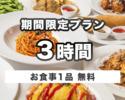 【期間限定!!】【月~木】お食事1品付き3時間1200円※ブース席限定
