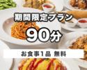 【期間限定!!】【金~日・祝日】お食事1品付き90分1220円※ブース席限定
