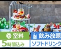 【お誕生日特典付♪】5時間/飲み放題/スイーツスタンド/お誕生日アフタヌーンティー