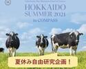 【土日祝・お盆期間8/11~15】夏休み自由研究企画(ランチ)子供