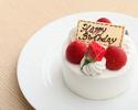 【お盆期間記念日】大切な人へ!ロゼスパークリングワインとホールケーキでお祝いを!8月7日~16日