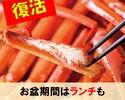 お盆限定大人ランチビュッフェ(8/13〜8/15)