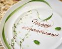 ▼《結婚記念日プラン》シャンパン+ホールケーキ付き 伊勢海老×料理長特選和牛ディナー