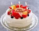 <18cm> ホールケーキ ※3日前の正午までご予約可