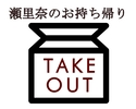 """about """"TAKE OUT"""""""