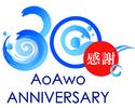 【30周年感謝ランチ日帰りプラン】癒しの天然温泉と阿波旬彩御膳(大人)