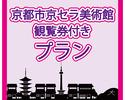京都市京セラ美術館 『コレクションとの対話:6つの部屋』観覧券付きランチプラン