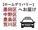 配達料金【お届け先:墨田区・中野区・豊島区・荒川区】