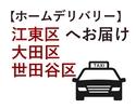 配達料金【お届け先:江東区・大田区・世田谷区】