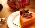 【ホールケーキと花束付きの記念日会席】和のアニバーサリーコース