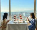 【1日1室限定】高層階からの眺望を満喫!客室でプライベートアフタヌーンティーセット