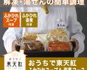 ★9/1リニューアル★<冷凍>ご家庭で湯せんするだけの簡単調理!ふかひれの姿煮+ふかひれの頂上スープコース