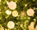 *【ディナー】Early Christmas ~オリオン~(14,520円)