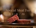【毎月2日9日29日 肉の日限定!】夜の黒毛和牛ステーキコース